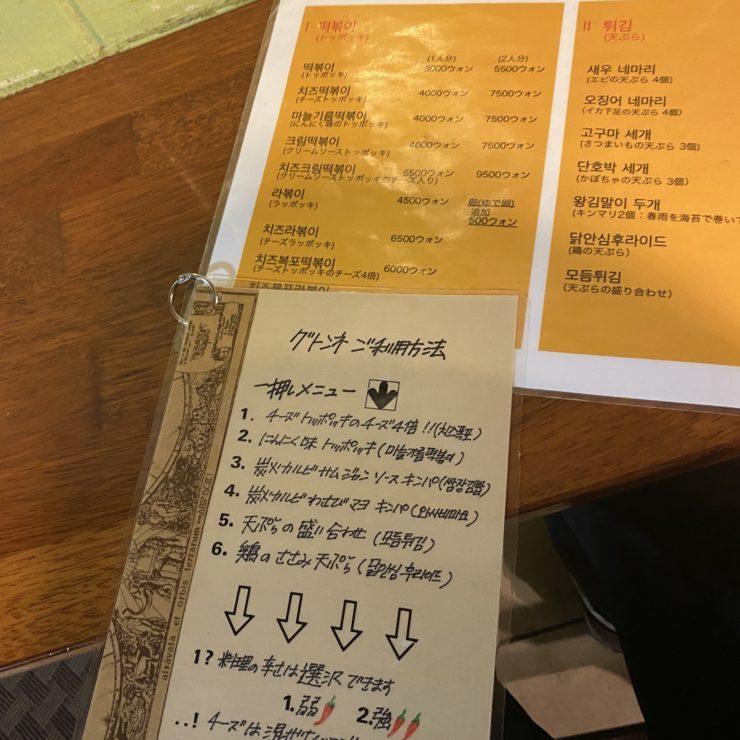 私が食べたいチーズラッポッキは弘大 (ホンデ) のここ! 「チーズの滝トッポギ」