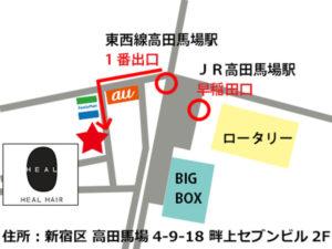 HEAL HAIR 高田馬場店への行き方