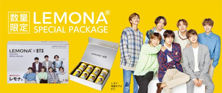 BTSがモデルをしているレモナがオンラインで日本発売開始