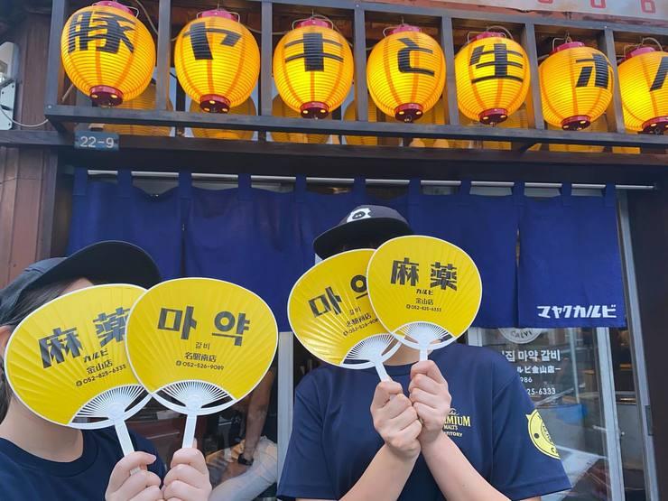 韓国を味わえるドラム缶焼き肉「韓国式焼肉マヤクカルビ」in名古屋