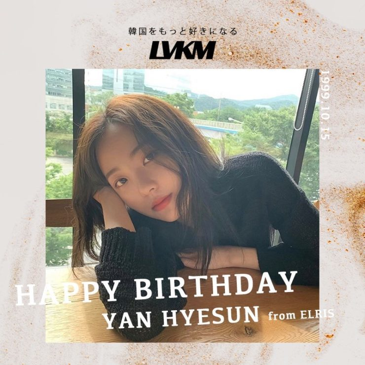 HAPPY BIRTHDAY HYESEONG (ヘソン) from ELRIS (エリス)