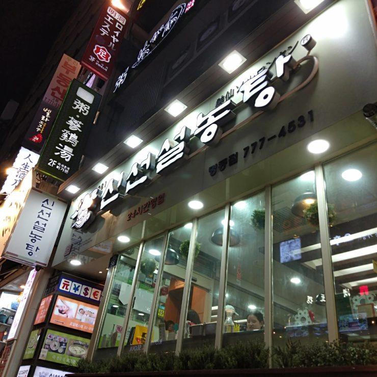 残念過ぎる…韓国に行けない間に閉店したお店達