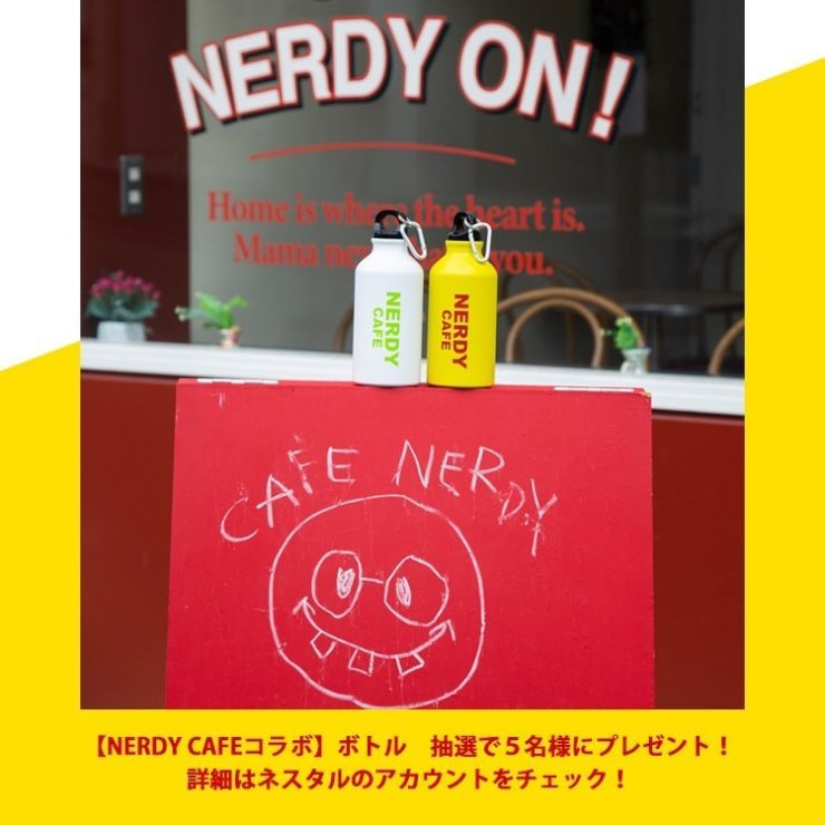 NERDY CAFEアイテム発売記念プレゼントキャンペーン