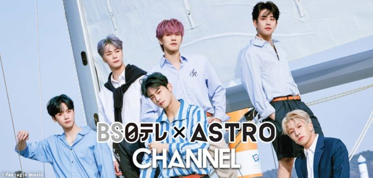BS日テレ×ASTRO Channel始動