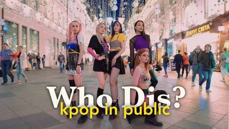Russian Kopiuni UPBEAT dance cover of SECRET NUMBER's Who Dis?
