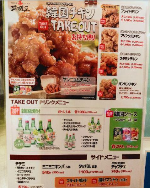 take-out menu at Korean Bar Kokkio