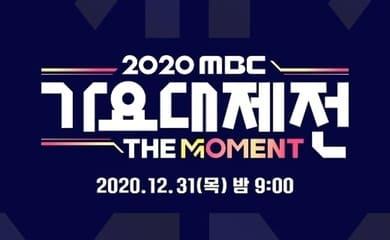 2020 MBC歌謡大祭典