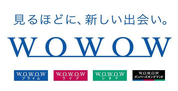 WOWOWへの加入