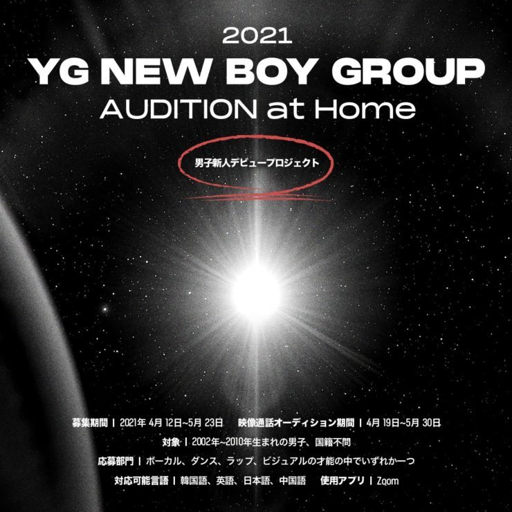 2021 YG NEW BOY GROUP AUDITION at HOME