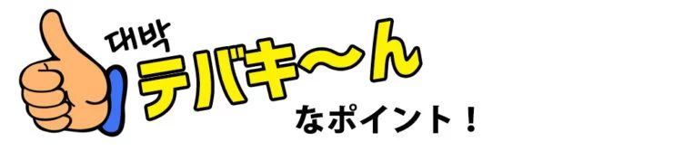 NU'EST (ニューイースト)「INSIDE OUT」のテバギ~んポイント!