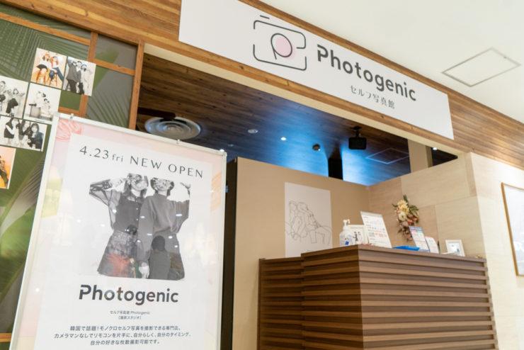 セルフ写真館 Photogenic