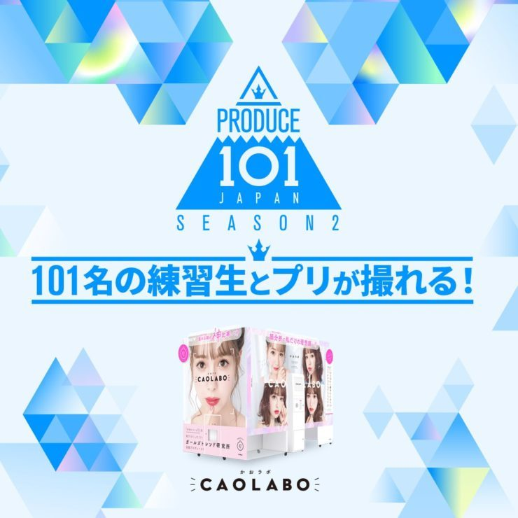 『PRODUCE 101 JAPAN SEASON2』とのコラボプリ機は6/30(水)まで