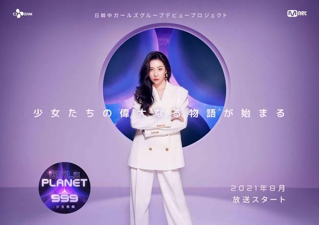 Girls Planet 999:少女祭典