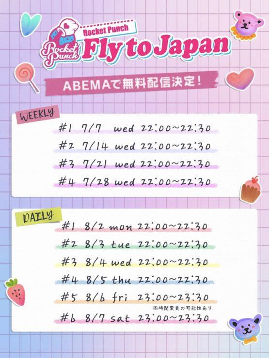 8月4日に遂に日本デビューのRocket Punch(ロケットパンチ)がデビュー曲「Bubble Up!(バブルアップ!)」を先行公開!