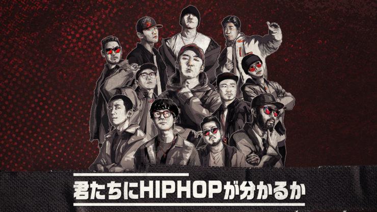 韓国HIPHOP界オールドスクールによる「 君たちにHIPHOPが分かるか 」 9月17日 日本初放送スタート