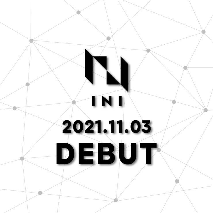 2021年11月3日にデビューが決定したINI(アイエヌアイ)のメンバー一覧やグループ名の由来とは?